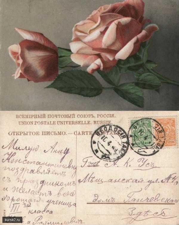 любая ёмкость почтовые открытки в курске всегда моде важно