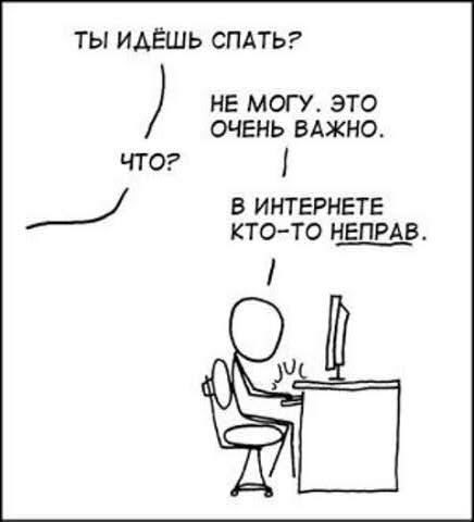 В интернете кто-то не прав!