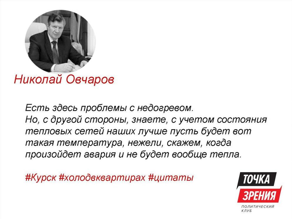 Николай Овчаров высказался по вопросу низких температур в квартирах курян