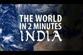 Мир за две минуты